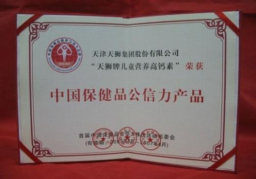 中国保健品公信力产品